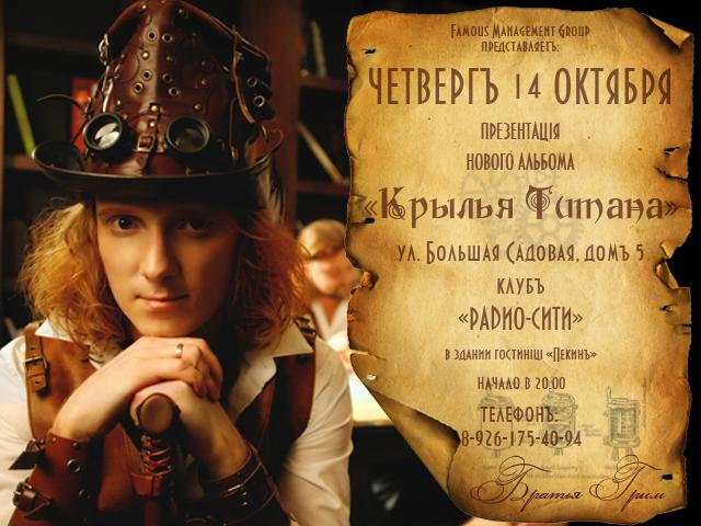 Афиша концерта Братьев Грим