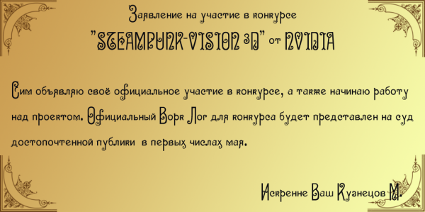 "Ворк лог проекта Steampunk Goggles для конкурса ""STEAMPUNK-VISION 3D"" от NVIDIA"