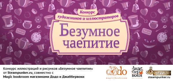 """Голосуем за участников конкурса """"Безумное чаепитие"""""""