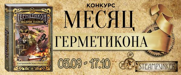 Месяц Герметикона - Кардонийская рулетка