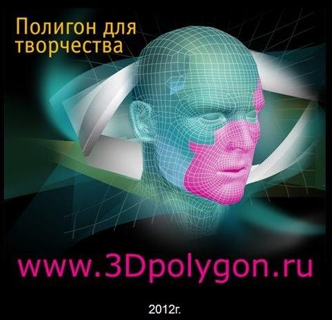 Полигон для творчества 2012