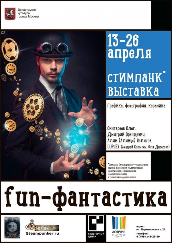 Стимпанк-выставка в культурном центре Зодчие