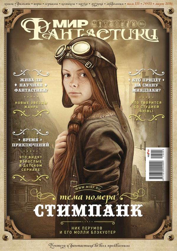 Аукцион силы - номер журнала «Мира фантастики», посвященный стимпанку