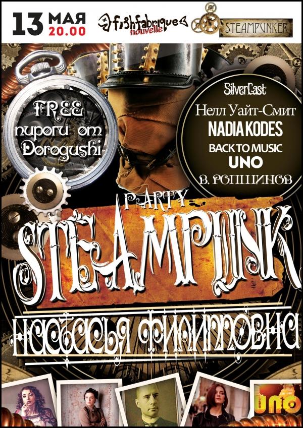 Настасья Филипповна party стимпанк-вечеринка, майская пятница 13, в Петербурге