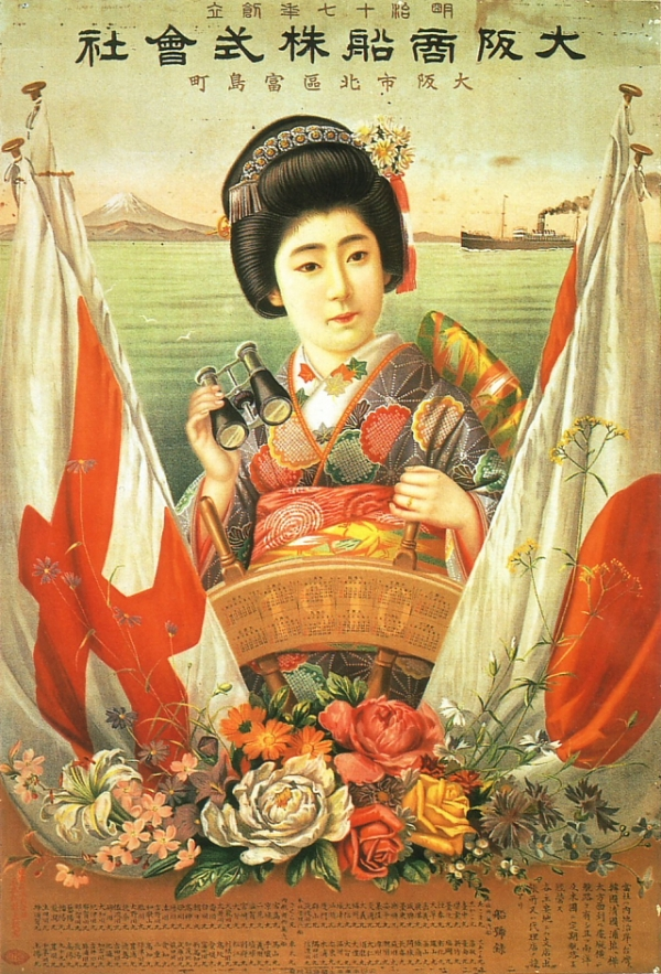 Японская реклама пароходных компаний.