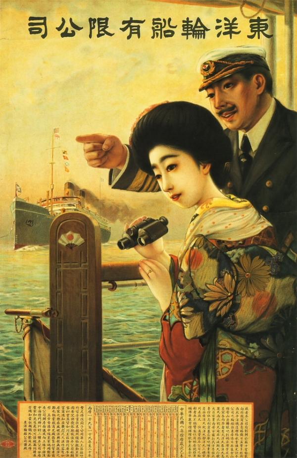 Японская реклама пароходных компаний. (Фото 3)
