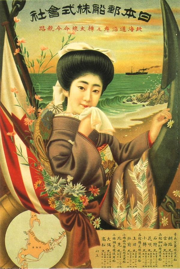 Японская реклама пароходных компаний. (Фото 10)