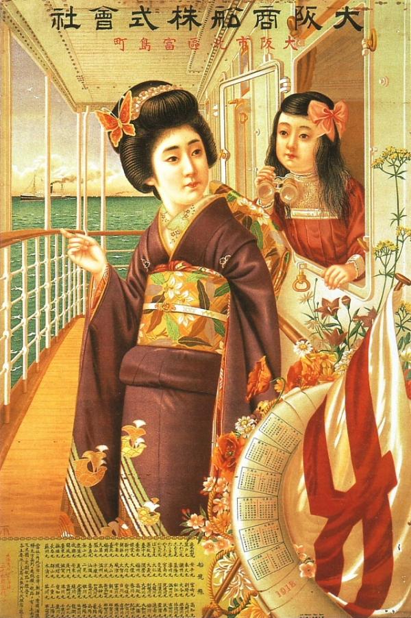 Японская реклама пароходных компаний. (Фото 6)