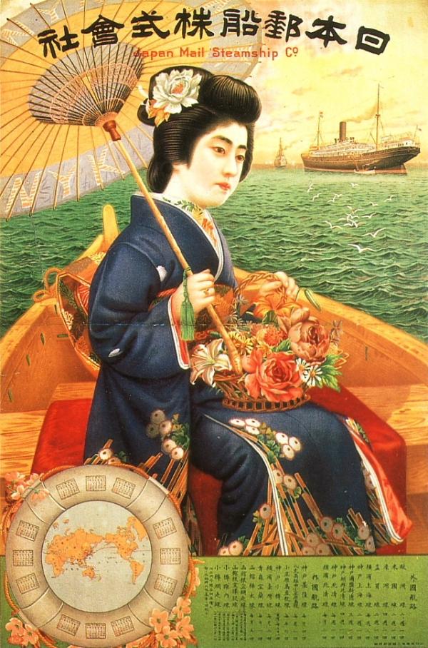 Японская реклама пароходных компаний. (Фото 4)