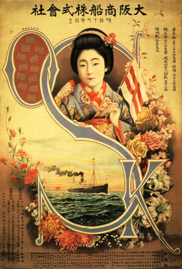 Японская реклама пароходных компаний. (Фото 7)