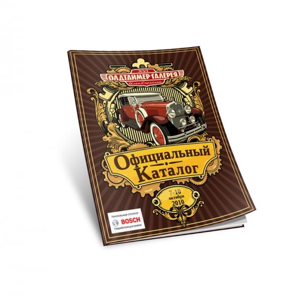 Печатная продукция для XVI Олдтаймер Галереи