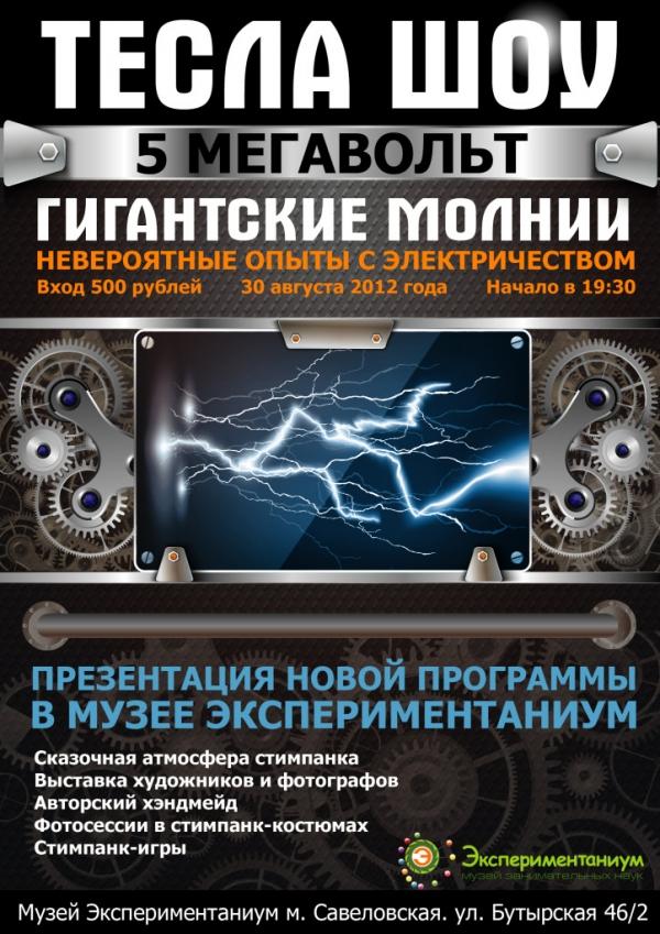 """""""Тесла-шоу"""" и стимпанк-мероприятие в музее чудес """"Экспериментаниум""""!"""
