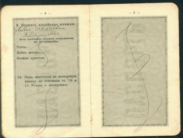 Паспорт царской России (Фото 4)