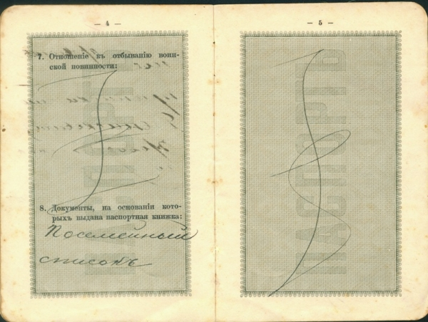 Паспорт царской России (Фото 3)