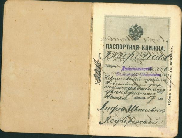Паспорт царской России