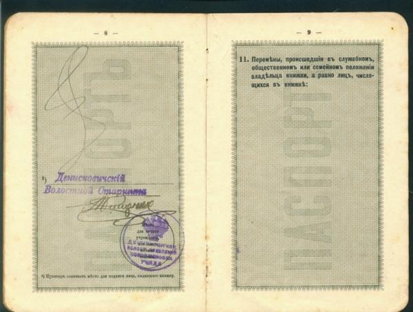 Паспорт царской России (Фото 5)