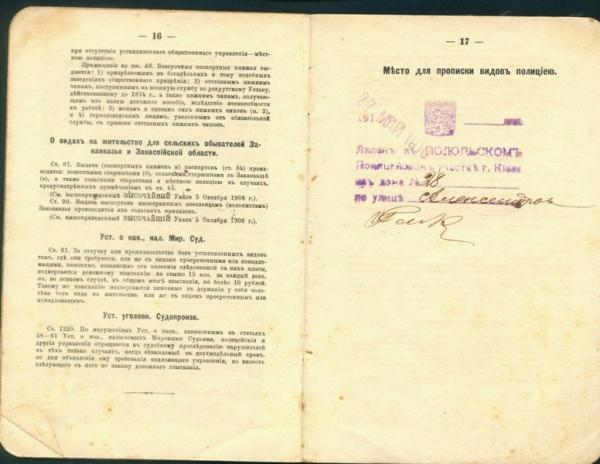 Паспорт царской России (Фото 7)