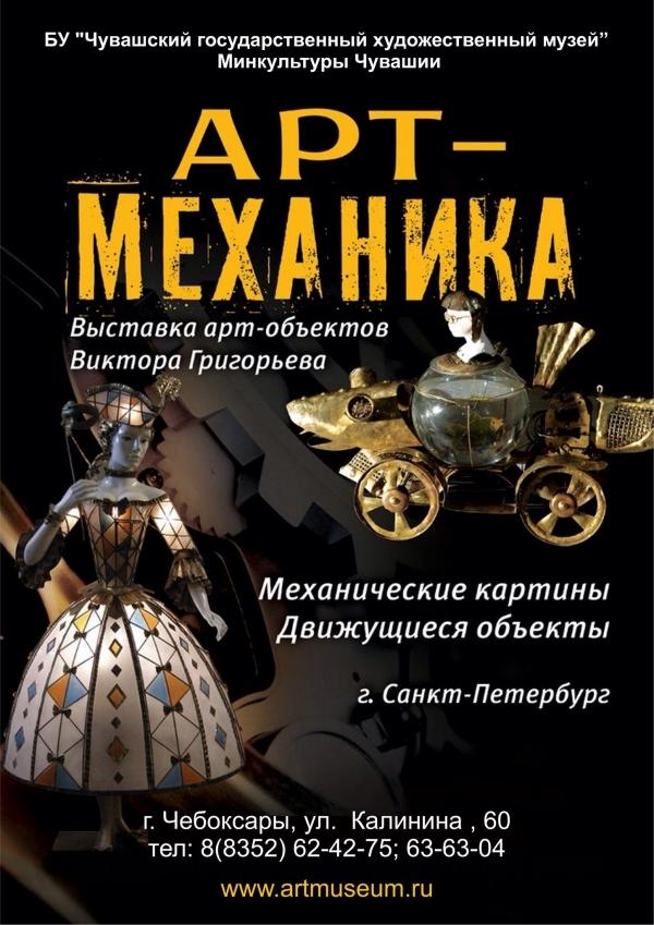 """Выставка """" АРТ-МЕХАНИКА"""", Чебоксары"""