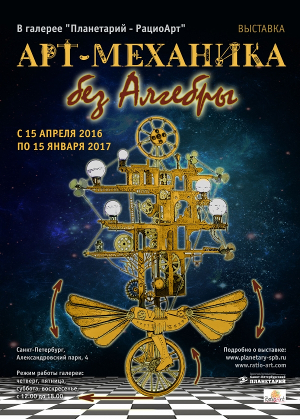 Выставка Арт-Механика без Алгебры  в Санкт-Петербурге