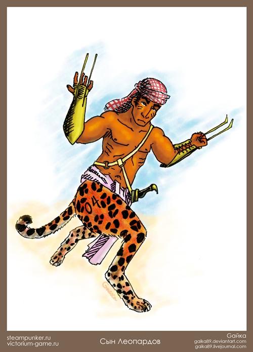 Сын Леопардов, Азиатский альянс (Фото 7)