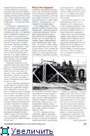 ВПРИХЛОПКУ - статья из «Популярной механики» (Фото 2)