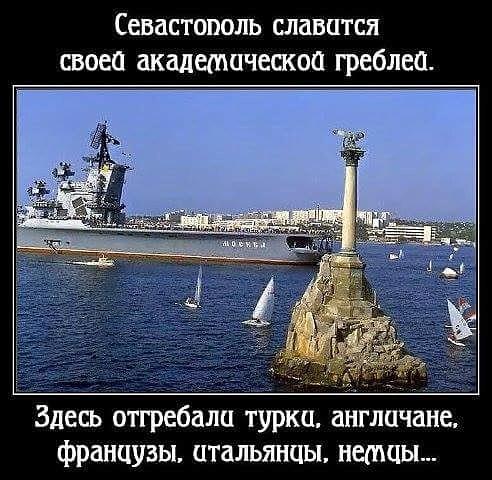 академическая гребля в Севастополе.=)