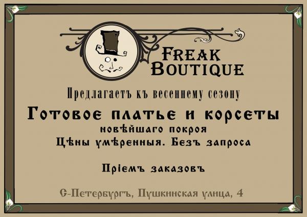 Фрик-Бутик, первый андерграундный бутик России..