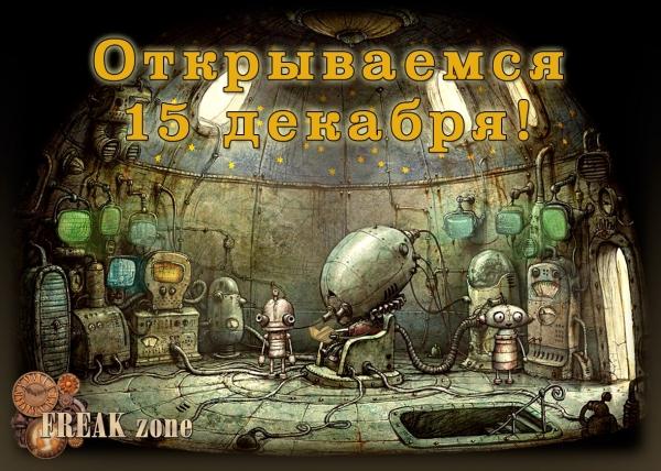 """Итак дата определена! 15 декабря долгожданное открытие первого в России стимпанк анти-кафе """"Freak Zone"""""""