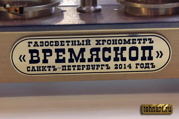 Газосветный хронометр Времяскоп