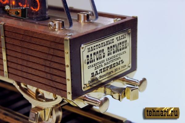 Настольные часы на газоразрядных индикаторах Вагон времени