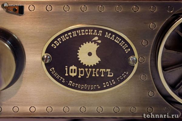 Эвристическая машина iФрукт
