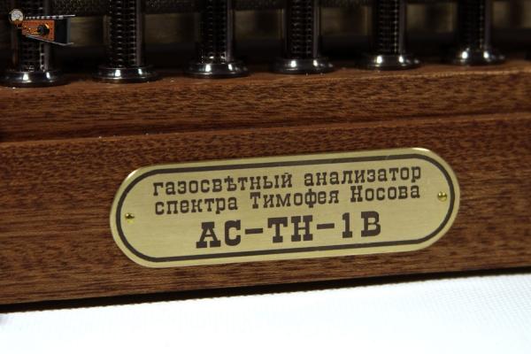 Газосветный спектроанализатор Тимофея Носова
