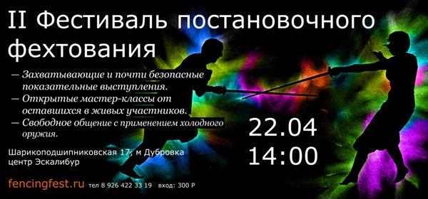 II Фестиваль постановочного фехтования