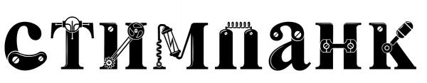 Бесплатный шрифт Steamy