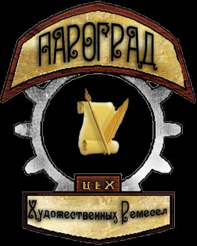 Паропанк-лого, vol.2