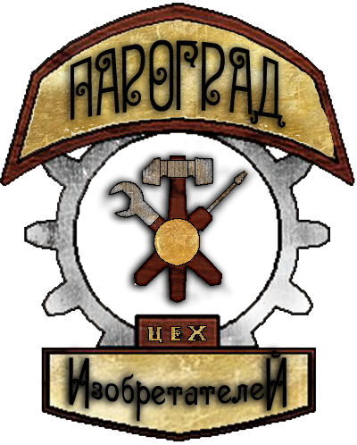 Паропанк-лого, vol.2 (Фото 2)