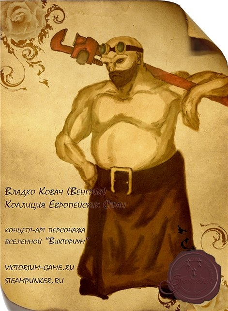 Концепт-арт персонажа вселенной Викториум. Владко Ковач.