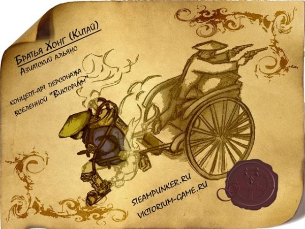 Концепт-арт персонажа вселенной Викториум. Братья Хонг
