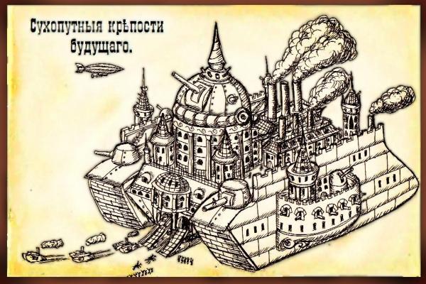 Сухопутные крепости будущего