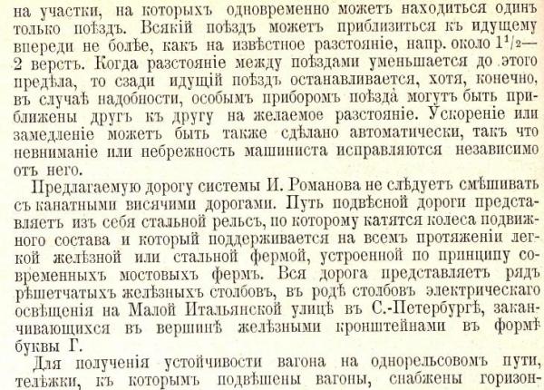 Подвесная дорога И.Романова. (Фото 3)