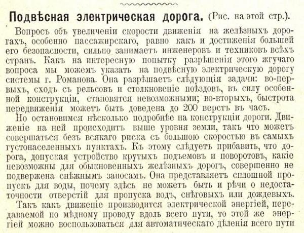 Подвесная дорога И.Романова. (Фото 2)