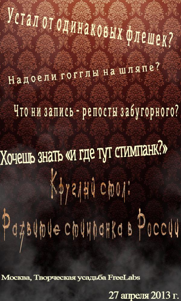 """Круглый стол """"Развитие стимпанка в России"""""""