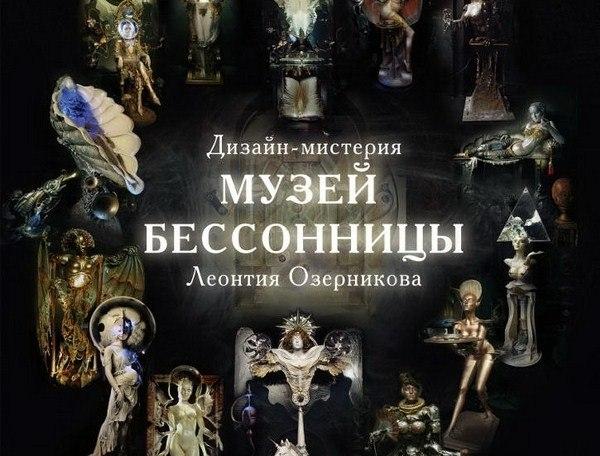 Музей Бессонницы