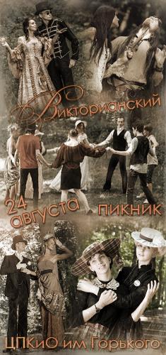 """От создателей """"Викторианский пикник"""": Викторианский пикник 2"""