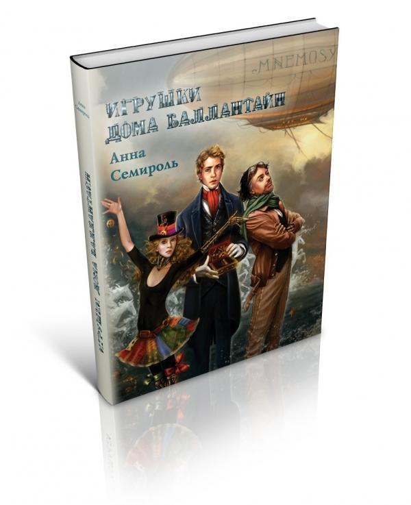 """Выход книги """"Игрушки дома Баллантайн"""" Анны Семироль"""
