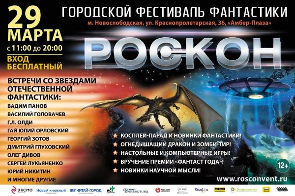 Городской фестиваль фантастики «Роскон» - стенд стимпанка