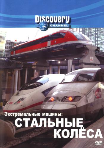 Discovery: Экстремальные машины - Стальные колеса (1996)