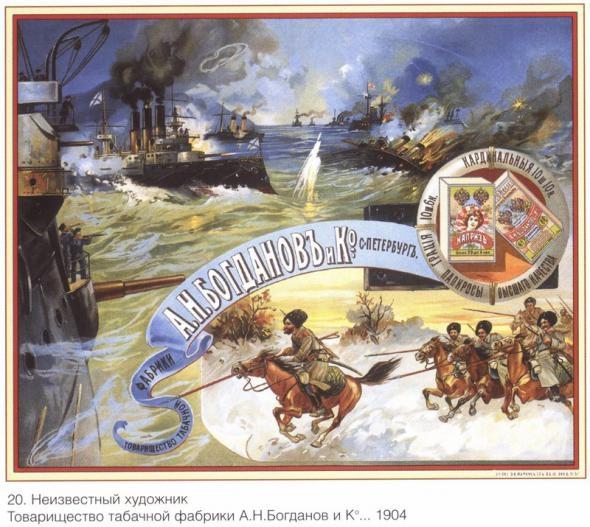 Русские плакаты конца XIX - начала XX века (Фото 12)