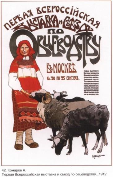 Русские плакаты конца XIX - начала XX века (Фото 23)