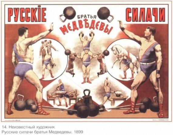 Русские плакаты конца XIX - начала XX века (Фото 15)